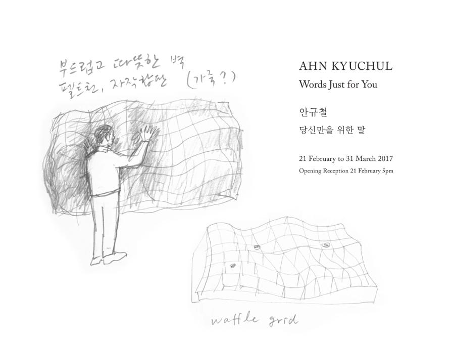 ahn kyuchul teaser trailer thumbnail png